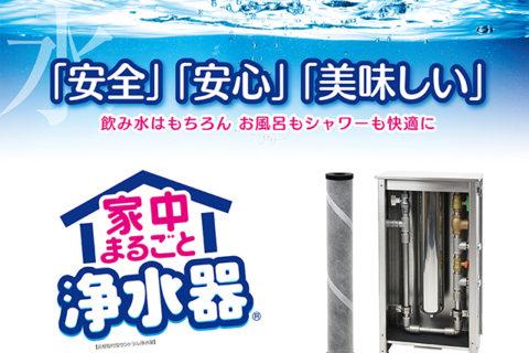 家中まるごと浄水器