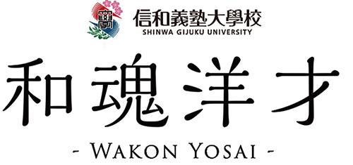 shinwamoji