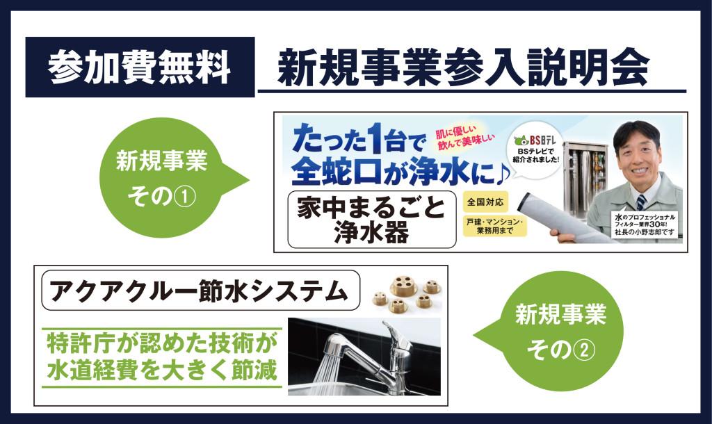 【告知用】新規事業参入説明会